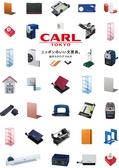 カール事務器総合カタログ Vol.8