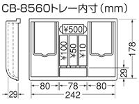 CB-8500 商品画像