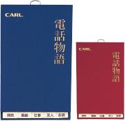 電話帳物語YL-180専用印刷ソフト