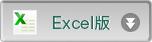 Excel版ダウンロードボタン