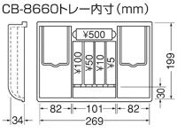 CB-D8660 商品画像