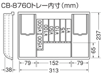 CB-D8760 商品画像