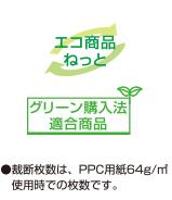 エコ商品ネット グリーン購入法適合商品