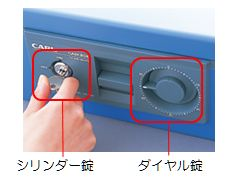 キャッシュボックスの解錠方法