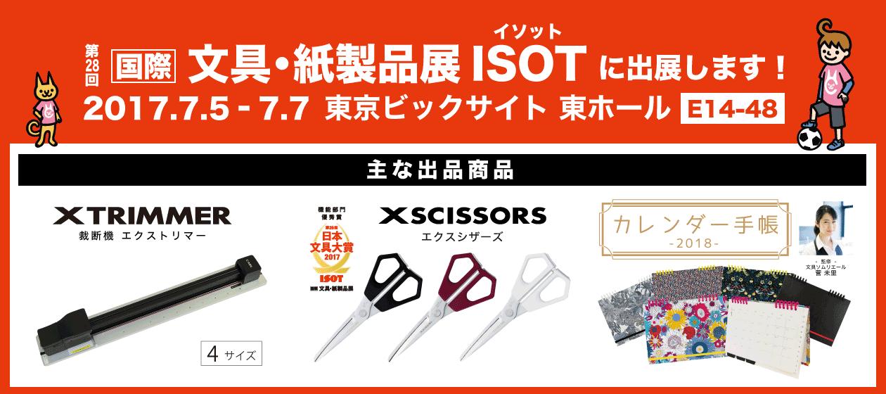 ISOT2017バナー