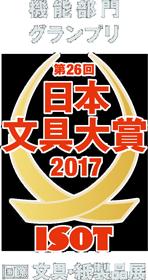 第26回 日本文具大賞 機能部門グランプリ
