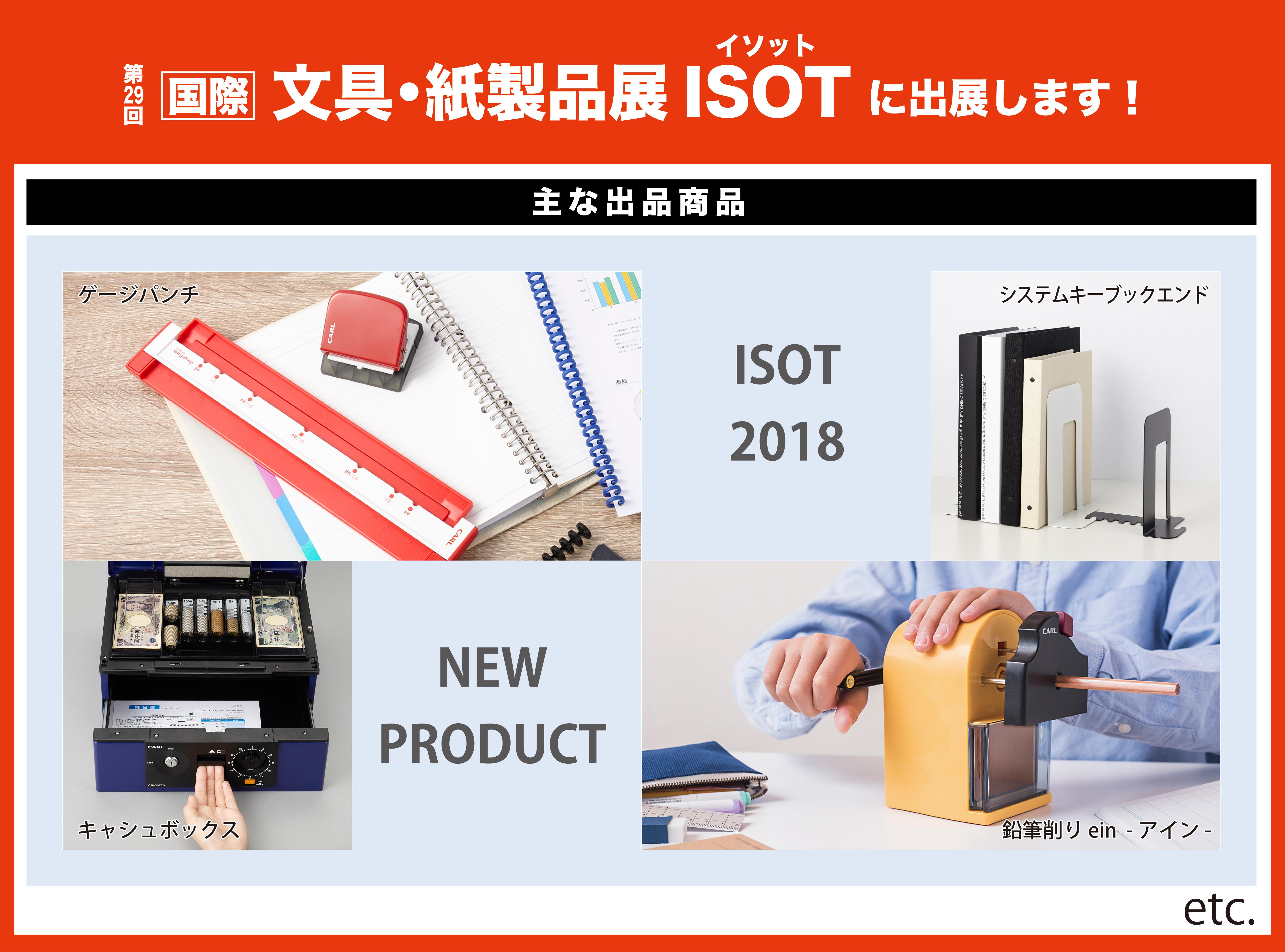ISOT2018バナー