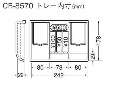 CB-8570トレー