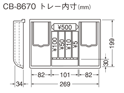 CB-D8670トレー