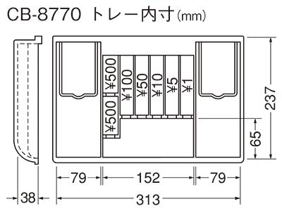 CB-8770トレー